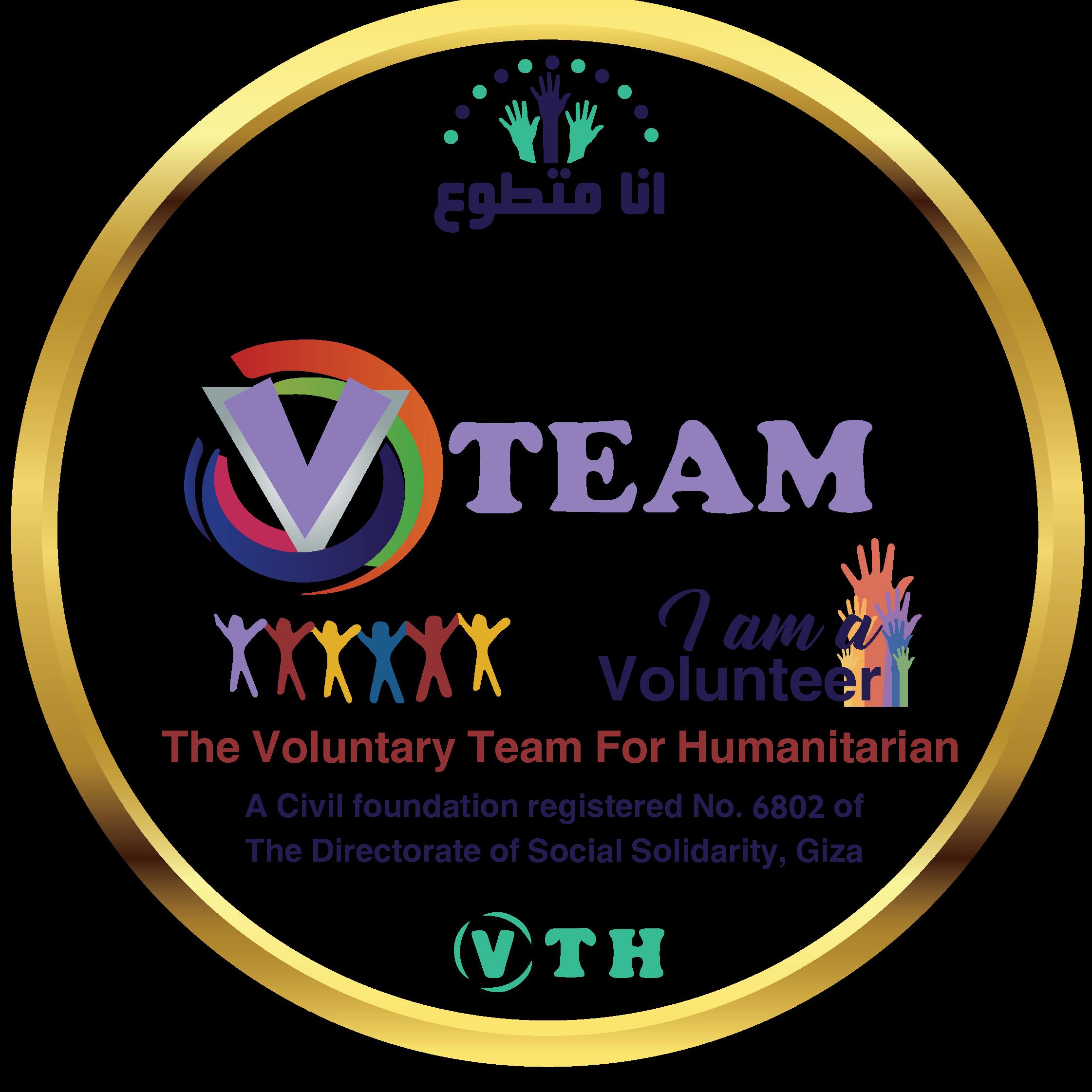 الفريق التطوعي للعمل الانساني